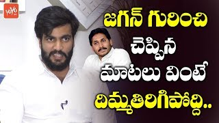 Byreddy Siddharth Reddy Mindblowing Words About YS Jagan | YSRCP | AP Elections | YOYO TV Channel