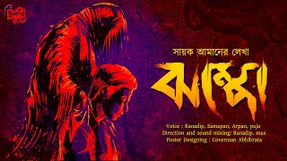 Jhompo | ঝম্পো | Sayak Aman | সায়ক আমান | Horror Satire #THRILLERLAND | Midnight Horror Station