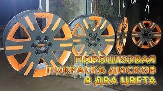 Порошковая покраска дисков в ДВА ЦВЕТА | Колеса Nissan Pathfinder(, 2017-11-23T14:23:24.000Z)