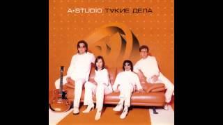 12 A'Studio – Такие дела Remix (аудио)