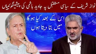 Live With Nasrullah Malik | Javed Hashmi Exclusive Interview | 13 April 2018 | Neo News