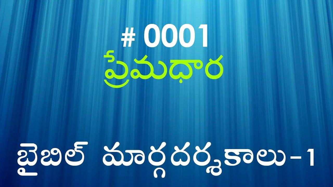 Bible Guidelines బైబిల్ మార్గదర్శకాలు - 1 (#0001) Telugu Bible Study  Premadhara