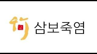 삼보죽염, 마케팅 전문가 '하영섭' 공동 대표 선임… …