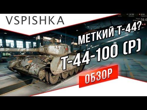 Меткий Т-44? Обзор на Т-44-100 (Р) от VspishkaArm
