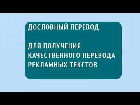 Переводы рекламных текстов с английского на русский