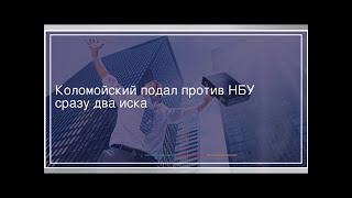 Коломойский подал против НБУ сразу два иска