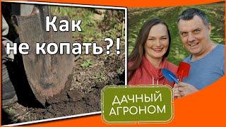 Докажи свекрови что копать не надо! 10 причин не перекапывать почву весной