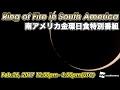 金環日食特別番組2017 / Ring of Fire 2017 の動画、YouTube動画。