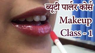 मेकअप सिखना शुरू करने से पहले इस विडियो को जरूर देखें     Basic Makeup Video    makeup for Beginners