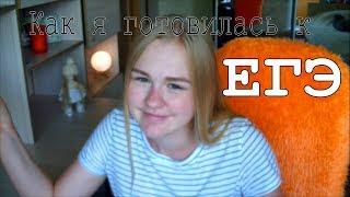 Как я готовилась к ЕГЭ Химия, Профиль, Русский язык