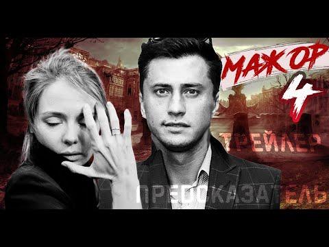 МАЖОР 4 СЕЗОН — ТРЕЙЛЕР 2020 / Предсказатель