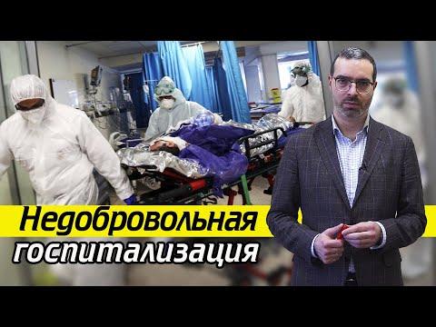 Принудительная госпитализация |