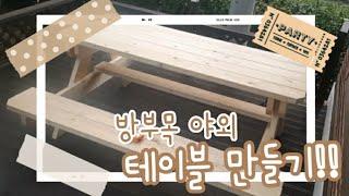Make outdoor table..방부목 테이블 만들…