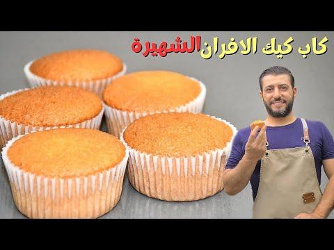 كب كيك الافران المشهورة بطعمها الاصلي بكل خطواتها