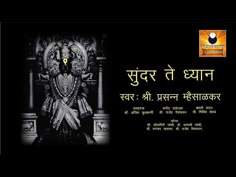 Sundar Te Dhyan (सुंदर ते ध्यान) - Traditional Abhang with lyrics