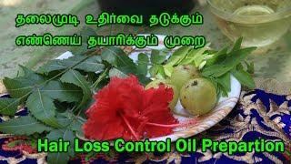 தலைமுடி உதிர்வை தடுக்கும் எண்ணெய் | Hair Loss Control Oil | South Indian masala Food