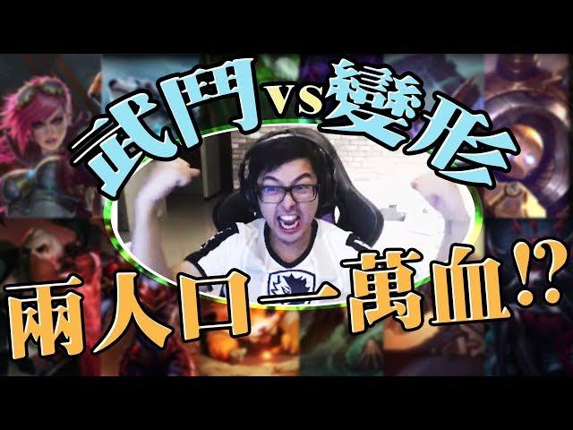 【DinTer】武鬥VS變形!兩人口竟然一萬血?!吉茵珂絲無情開吸!無腦組合高手過招!| 聯盟戰棋 | Teamfight Tactics