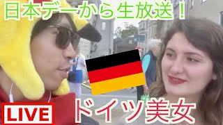 Live from Japan Tag 2017 日本デー(ドイツ) 2017から生放送 thumbnail