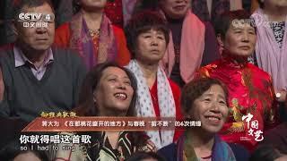 《中国文艺》 20200411 向经典致敬 本期致敬——中央电视台 春节联欢晚会| CCTV中文国际