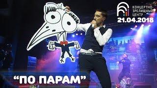 Дима Билан По парам КЗЦ Миллениум Ярославль 21 04 2018