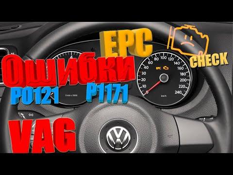 Ошибки EPC и Check Engine P0121 и P1171 , как решить или удалить . часть 1