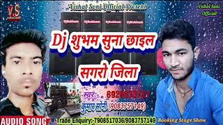 Dj Shubham Bhojpuri Song 2019