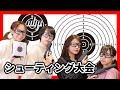 【エアガン】第1回OBP シューティング大会!