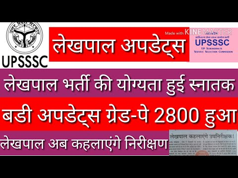 Upsssc Lekhpal Bharti Update Lekhpal Qualification Changed To Graduation Lekhpal Qualification Chang