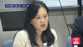 한인요양원 입찰 공고 지연 사유 ALLTV NEWS EAST 13FEB18