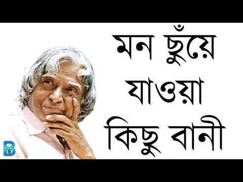 মোন ছুঁয়ে যাওয়া কিছু বানী | Inspirational Quotes of APJ Abdul Kalam | Bengali Motivational Video