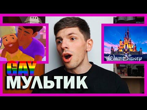 ПЕРВЫЙ ГЕЙ мультик от PIXAR And DISNEY / Реакция ГЕЙ БРО на OUT