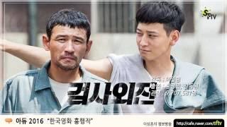 [이상훈소장 SFTV]아듀2016