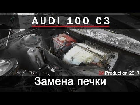 Замена радиатора печки на AUDI 100 C3/44