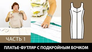 моделируем платье-футляр своими руками Подкройной бочок и перевод нагрудной вытачки Часть 1