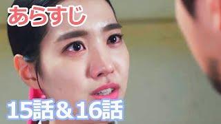 約束の恋人 第15話