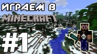 Играем в Minecraft - Серия 1 Начало