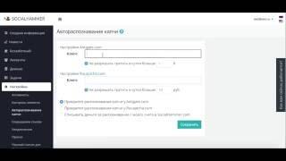 Настройка автораспознавания капч для SocialHammer