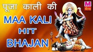 Pooja Kali Ki || पूजा काली की || Narender Kaushik || Maa Kali Hit Songs || Mahakali Superhit Bhajan