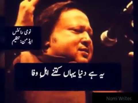 Humse Ye Soch Kar Koi Wada Karo Ek Wade Pe Umaren Guzar Jayen Gi ||  Nusrat Fateh Ali Khan ||