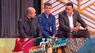 Мужское / Женское. Отравленная жизнь. Выпуск от23.11.2017