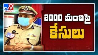 Rachakonda CP Mahesh Bhagwat on lockdown situation || Hyderabad