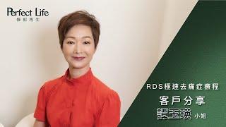 【客戶分享】譚玉瑛姐姐:即時消除關節痛、關節炎,無諗過真係咁極速!