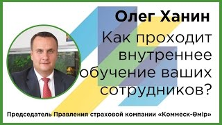Олег Ханин: Как проходит внутреннее обучение сотрудников?
