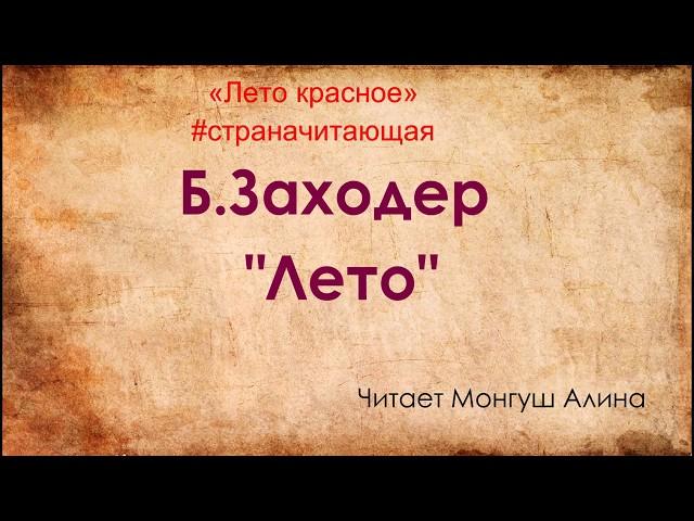 Изображение предпросмотра прочтения – АлинаМонгуш читает произведение «Лето» Б.В.Заходера