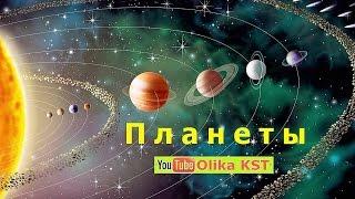 Планеты солнечной системы. Видео на русском языке