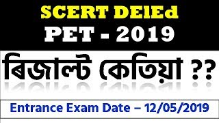 SCERT DElEd PET - 2019 | When Result will be Declared? | EduCare GK