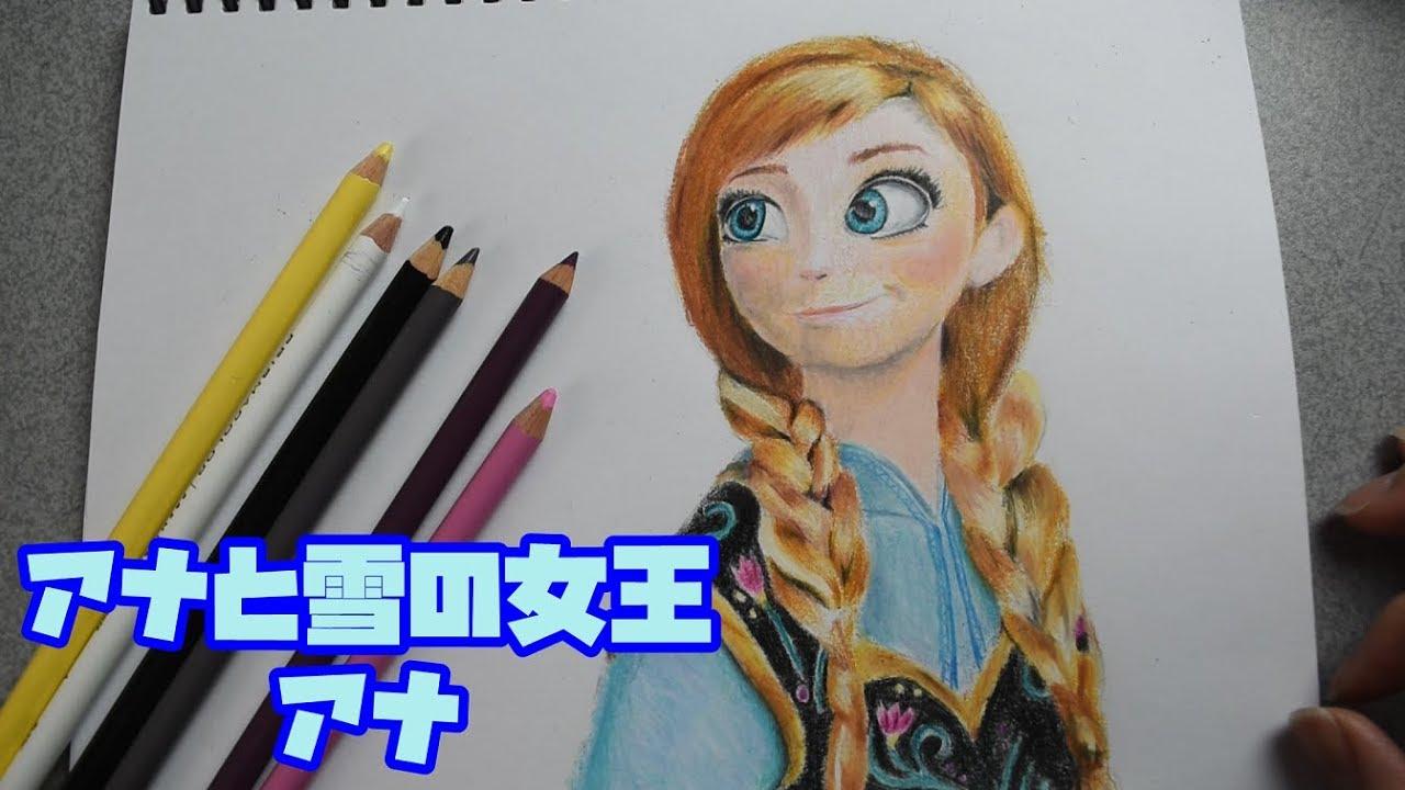 アナと雪の女王 アナ イラスト ぬりえ 色鉛筆画 Youtube