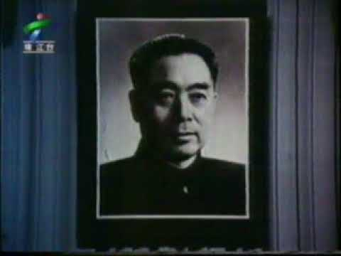 四人幫 葉劍英 鄧小平 Rising Communist China Regime Chinese News Archive 红色中国复兴中國