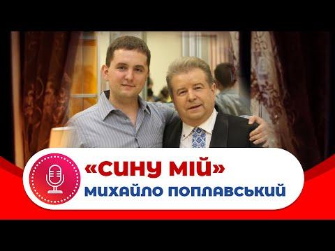 Клип Михайло Поплавський - Сину мій