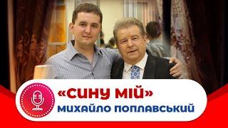 Михайло Поплавський - «Сину мій»